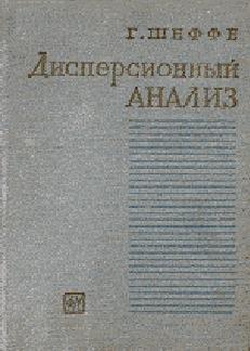 Дисперсионный анализ  by  Henry Scheffe