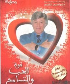 قوة الحب والتسامح إبراهيم الفقي