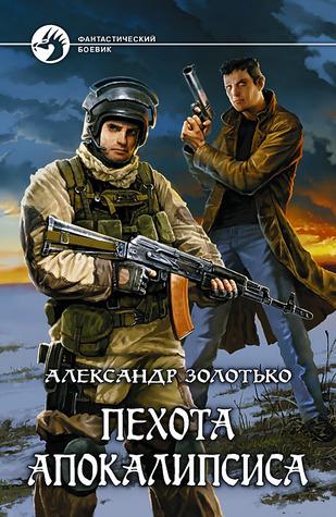 Пехота Апокалипсиса  by  Alexander Zolotko