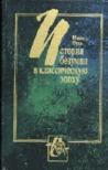 История безумия в классическую эпоху (Книга света)