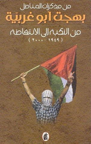 من مذكرات المناضل بهجت أبو غربية من النكبة إلى الانتفاضة  by  بهجت أبو غربية