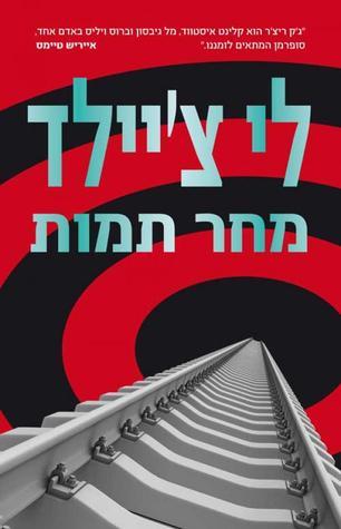 מחר תמות (Jack Reacher, #13)  by  Lee Child