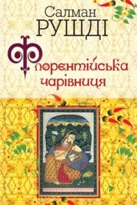 Флорентійська чарівниця Salman Rushdie