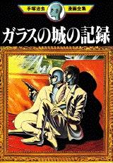 ガラスの城の記録 Osamu Tezuka