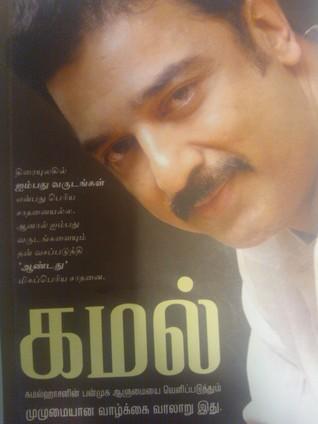 Kamal  by  p.Theena thayalan