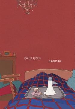 Родимки  by  Іра Цілик