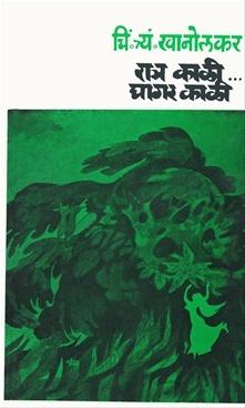 Ratra Kali Ghagar Kali  by  C.T. Khanolkar
