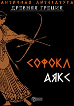 Аякс  by  Sophocles