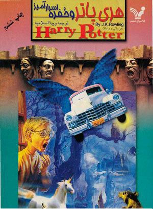 هری پاتر و حفره اسرارآمیز