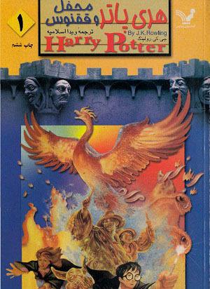 هری پاتر و محفل ققنوس، مجموعه ی سه جلدی