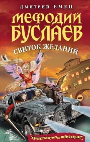 Свиток Желаний  by  Dmitrii Aleksandrovich Emets