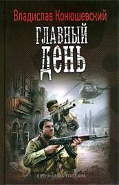 Главный день (Иной вариант 2) Владислав Конюшевский