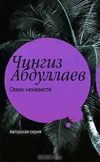 Океан ненависти Чингиз Абдулаев