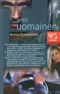 Целитель Antti Tuomainen