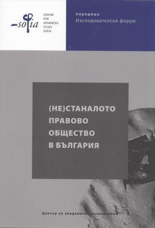 (Не)станалото правово общество в България Иво Христов