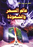 عالم السحر والشعوذة عمر سليمان عبد الله الأشقر