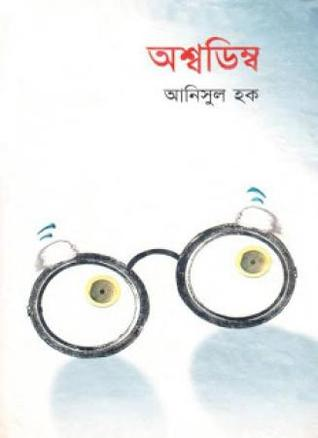 অশ্বডিম্ব  by  Anisul Hoque