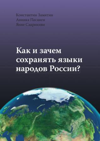 Как и зачем сохранять языки народов России? Konstantin Zamyatin