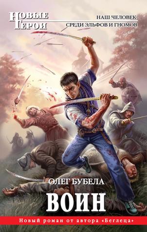Воин (Совсем не герой 2) Олег Николаевич Бубела
