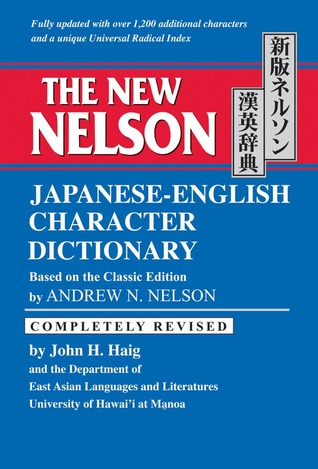 The Modern Reader's Japanese-English Character Dictionary, Revised Edition Andrew Nathaniel Nelson