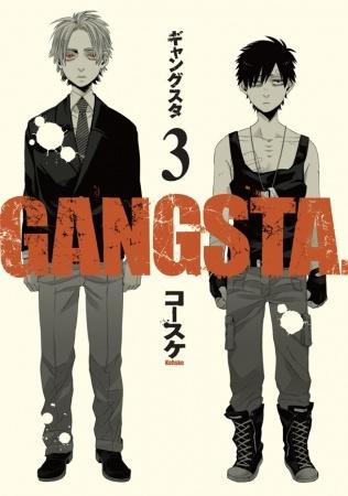 ギャングスタ 3 (Gangsta. #3)
