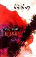 Mahasamar- 8 Nirbandh  by  Narendra Kohli