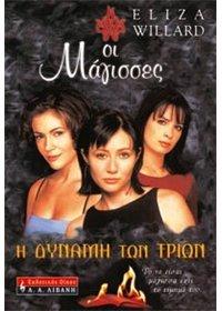 Η Δύναμη των Τριών (Charmed, #1)  by  Eliza Willard