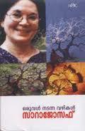 Oruval Nadanna Vazhikal  by  Sarah Joseph