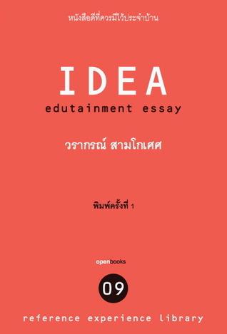 Idea (Edutainment Essay 08)  by  วรากรณ์ สามโกเศศ