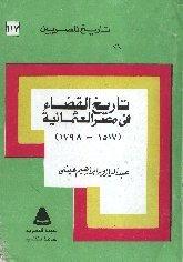 تاريخ القضاء في مصر العثمانية  by  عبد الرزاق إبراهيم عيسى