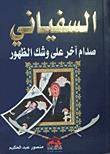 السفيانى..صدام آخر على وشك الظهور  by  منصور عبد الحكيم