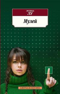 Мулей  by  Erlend Loe