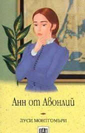 Анн от Авонлий (Анн от Грийн Гейбълс, #2)