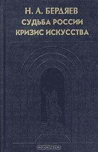 Судьба России. Кризис искусства Nikolai A. Berdyaev