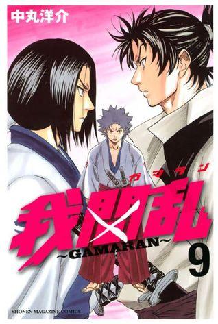 Gamaran, Volume 9  by  Yousuke Nakamaru