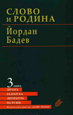 Слово и родина  by  Йордан Бадев