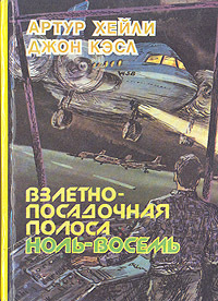 Взлетно-посадочная полоса ноль-восемь  by  Arthur Hailey