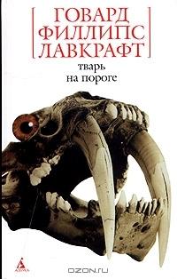 Тварь на пороге: Повесть, рассказы, сонеты H.P. Lovecraft