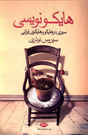هایکو نویسی: سیری در هایکو و هایکوی ایرانی  by  سیروس نوذری