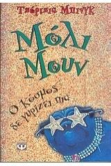 Μόλι Μουν: Ο Κόσμος Δε Γυρίζει Πια (Μόλι Μουν, #2)  by  Georgia Byng