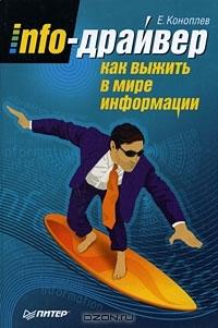 Info-драйвер. Как выжить в мире информации Евгений Коноплёв