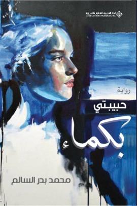 حبيبتي بكماء محمد السالم