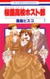 桜蘭高校ホスト部(クラブ) 7