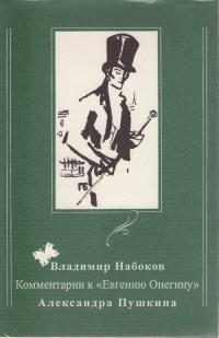 Комментарии к Евгению Онегину Александра Пушкина  by  Vladimir Nabokov
