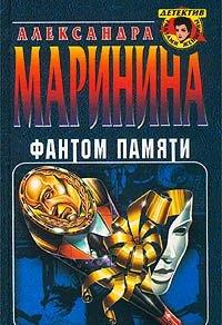 Фантом памяти (Преступления правильной жизни, #2) Alexandra Marinina
