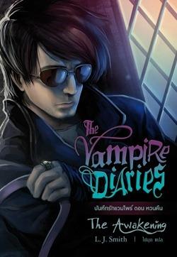 บันทึกรักแวมไพร์ ตอน หวนคืน (The Vampire Diaries, #1)