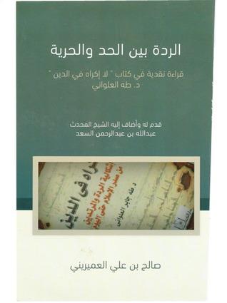 الردة بين الحد والحرية صالح بن علي العميريني