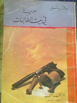 جريمة في بيت الطالبات  by  Agatha Christie