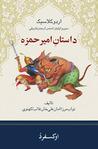 داستانِ امیر حمزہ [Dastan-e Amir Hamza]