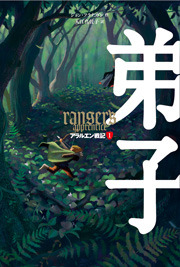 弟子 (Ranger's Apprentice, #1)